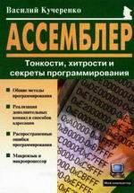 Ассемблер. Тонкости, хитрости и секреты программирования