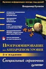 Программирование на аппаратном уровне. Специальный справочник, 2-ое издание