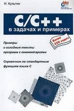 С, С++ в задачах и примерах