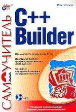 Самоучитель C++ Builder