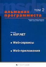 Альманах программиста. Том 2. Microsoft ASP.NET. Web-сервисы. Web-приложения