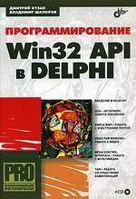 Программирование Win32 API в Delphi