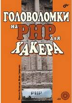 Головоломки на PHP для хакера