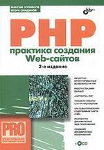 PHP. Практика создания Web-сайтов, 2-ое издание