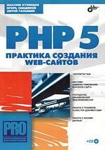 PHP 5. Практика разработки Web-сайтов