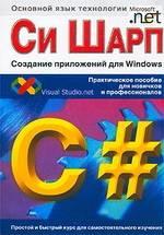 Си Шарп. Создание приложений для Windows