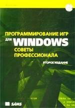 Программирование игр для Windows. Советы профессионала, 2-ое издание