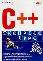 C++ экспресс-курс
