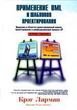Применение UML и шаблонов проектирования, 2-ое издание