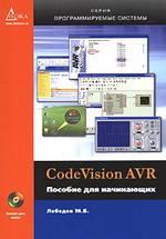 CodeVisionAVR. Пособие для начинающих