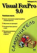 Visual FoxPro 9