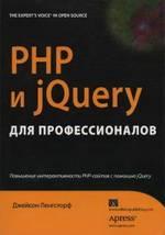 PHP и jQuery для профессионалов