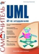 Самоучитель UML, 2-е издание