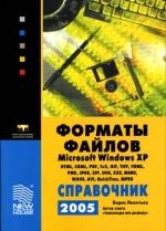 Форматы файлов Microsoft Windows XP. Справочник