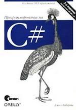 Создание .Net-приложений. Программирование на C#, 2-ое издание