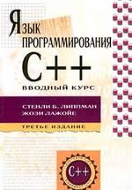 Язык программирования C++. Вводный курс, 3-е издание