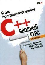 Язык программирования C++. Вводный курс, 4-е изадние