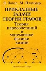 Прикладные задачи теории графов. Теория паросочетаний в математике, физике, химии