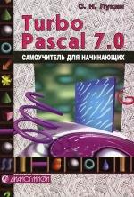 Turbo Pascal 7.0. Самоучитель для начинающих, 2-е издание