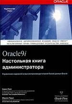 Oracle9i. Настольная книга администратора