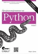 Программирование на Python. Том 1, 4-е издание