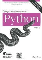 Программирование на Python. Том 2, 4-е издание