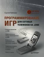 Программирование игр для сотовых телефонов на J2ME