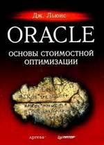 Oracle. Основы стоимостной оптимизации
