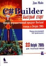 C# Builder. Быстрый старт
