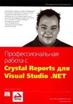 Профессиональная работа с Crystal Reports для Visual Studio .NET