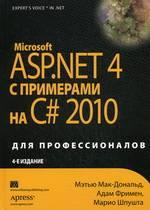 Microsoft ASP.NET 4 с примерами на C# 2010 для профессионалов, 4-е издание