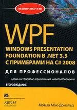 WPF. Windows Presentation Foundation в .NET 3.5 с примерами на C# 2008 для профессионалов, 2-ое издание
