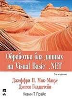 Обработка баз данных на Visual Basic .NET