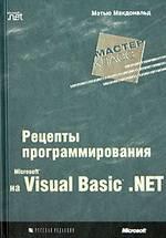 Microsoft Visual Basic .NET: рецепты программирования