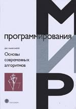 Основы современных алгоритмов, 2-ое издание