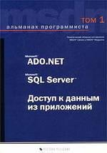 Альманах программиста. Том 1. Microsoft ADO.NET, Microsoft SQL Server. Доступ к данным из приложений