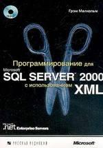 Программирование для Microsoft SQL Server 2000 с использованием XML