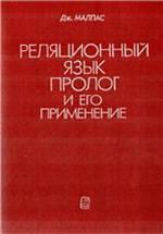 Реляционный язык Пролог и его применение
