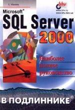 Microsoft SQL Server 2000. Наиболее полное руководство