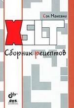 XSLT. Сборник рецептов