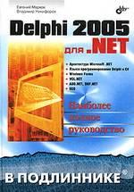 Delphi 2005 для .NET