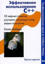 Эффективное использование C++. 55 верных советов улучшить структуру и код ваших программ