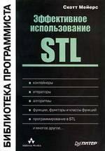 Эффективное использование STL. Библиотека программиста