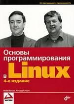 Основы программирования в Linux, 4-ое издание
