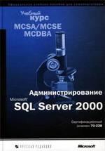 Администрирование Microsoft SQL Server 2000. Учебный курс MCSA/MCSE, MCDBA