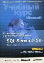 Проектирование и реализация баз данных Microsoft SQL Server 2000. Учебный курс MCAD/MCSE/MCDBA