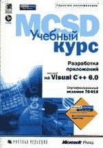 Разработка приложений на Microsoft Visual C++ 6.0. Учебный курс