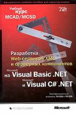 Разработка Web-сервисов XML и серверных компонентов на Microsoft Visual Basic .NET и Microsoft Visual C#.NET. Учебный курс MCAD / MCDS