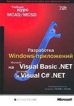 Разработка Windows-приложений на Microsoft Visual Basic. NET и Microsoft Visual C# .NET. Учебный курс MCAD/MCSD