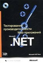 Тестирование производительности Web-приложений Microsoft. NET